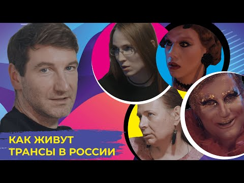 СМЕНИТЬ ПОЛ: как живут трансы в России