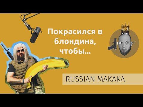 RUSSIAN MAKAKA - о стрелковом юморе, оружейном бизнесе и коронавирусе. ПОДКАСТ#2