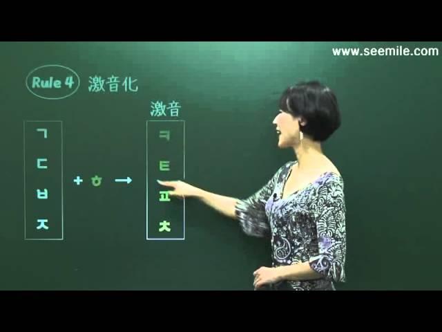 [SEEMILE I, 韓国語 文字と発音編] 7.ㅎ音の変化 / 激音化 (ㅎ음의 변화 / 격음화)