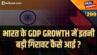India's GDP Rate drops by 23.9% | Reasons behind India's Negative GDP Growth Rate