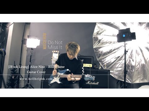 [4K]Alice Nine-Blue Flame Guitar Cover By JRock Leungギターで弾いてみた