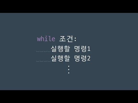 #39 while | 파이썬 강좌 코딩 기초 강의 Python | 김왼손의 왼손코딩