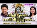 ഭക തജനങ ങൾ ന ഞ ച ല റ റ യ സ പ പർഹ റ റ ക ഷ ണ ഭക ത ഗ നങ ങൾ Hindu Devotional Songs Malayalam mp3