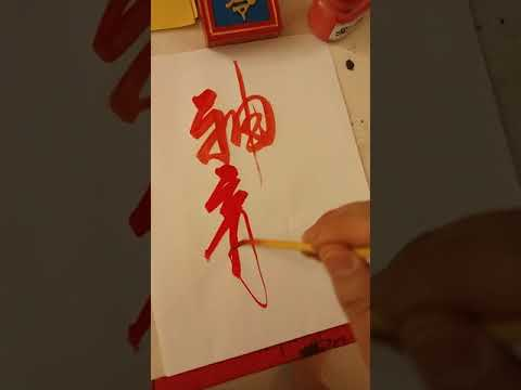 Write Celestial Dragon in Chinese with Taoist Style