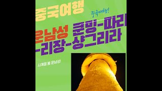 [중국역사 여행]  쿤…