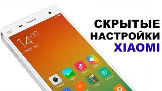 скрытые настройки Xiaomi Android 7 8 - MIUI Hidden Settings