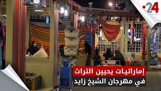 إماراتيات يحيين التراث في مهرجان الشيخ زايد