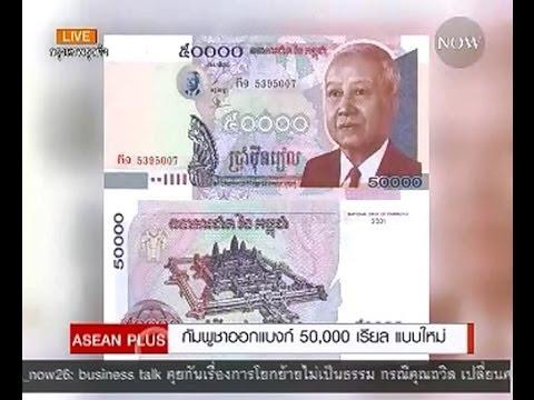 กัมพูชาออกแบงก์ 50,000 เรียล แบบใหม่