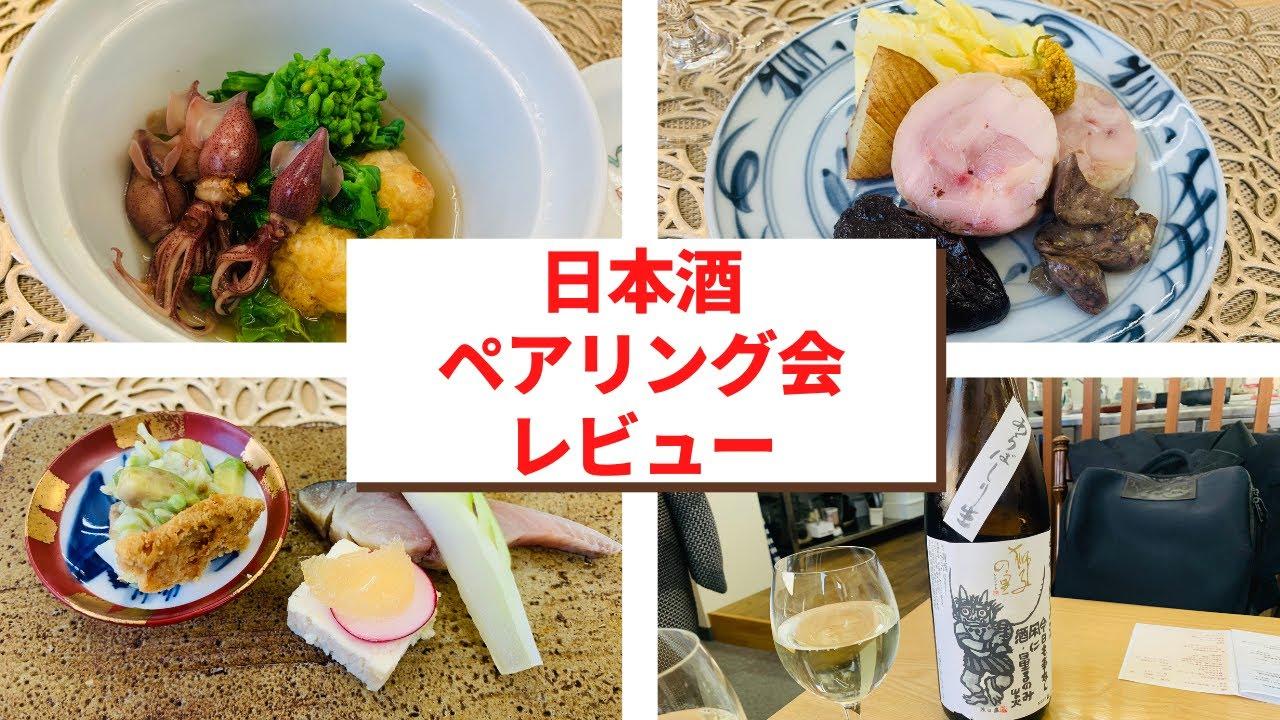 うつぼ薫食 吉川亜樹さん 日本酒ペアリングイベント レポート