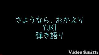 さようなら、おかえり/YUKI 弾き語り