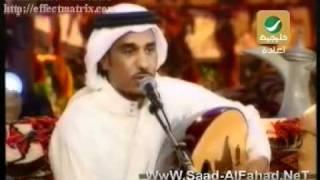 youtube سعد الفهد جلسه عودتني روتاناflv
