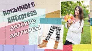 Посылки с AliExpress #3. Детские леггинсы. Распаковка и обзор | Tatyana Aleksandrova
