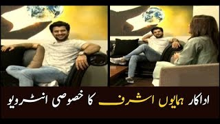 Special interview of famous actor Humayun Ashraf