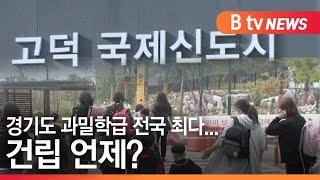 [경기][기획1,2,3]경기도 과밀학급 전국 최다...건립 언제?