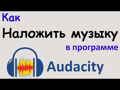 Как НАЛОЖИТЬ МУЗЫКУ в программе AUDACITY. Наложение музыки на звук. Уроки Audacity.