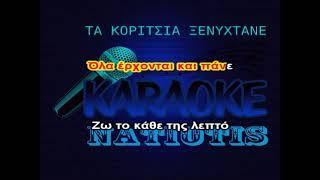 Download lagu ΤΑ ΚΟΡΙΤΣΙΑ ΞΕΝΥΧΤΑΝΕ original karaoke (ΑΛΕΞΙΑ)
