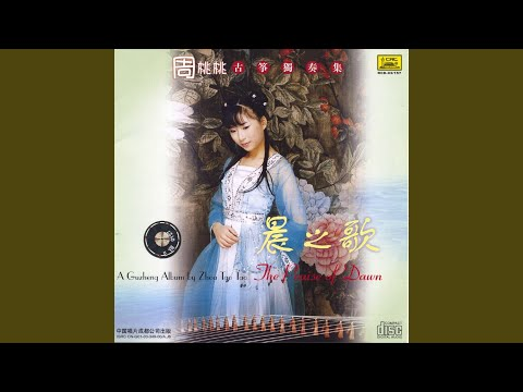 The Music Of The Han River (Han Jiang Yun)