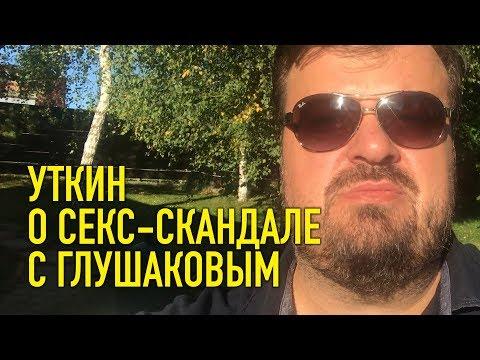 Уткин о Секс-скандале с Глушаковым