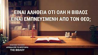 Κλιπ ταινιών (4) - Είναι αλήθεια ότι όλη η Βίβλος είναι εμπνευσμένη από τον Θεό;