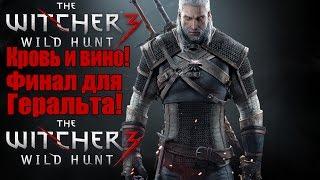 The Witcher 3: Blood and Wine (Кровь и Вино) - Финал Геральта [Конец Геральту]