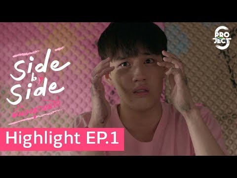 """Highlight """"Side by Side พี่น้องลูกขนไก่"""" EP.1   Project S The Series"""