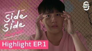 """Highlight """"Side by Side พี่น้องลูกขนไก่"""" EP.1 