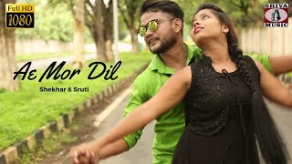Nagpuri Song 2017 - Ae Mor Dil | ऐ मोर दिल | Shekhar and Sruti | Jharkhand