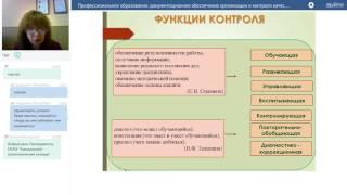 Казакова А.Ф. Документационное обеспечение организации и контроля качества образования