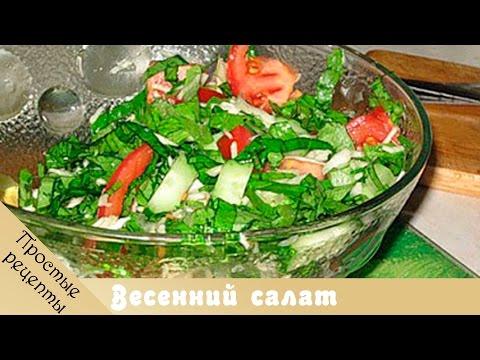 Как очень быстро приготовить вкусный и полезный салат?