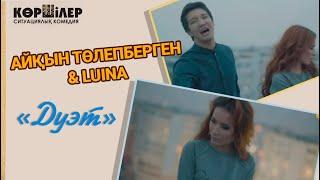 "Айқын Төлепберген & Luina ""Дуэт"" (OST ""Көршілер"")"