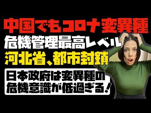2021/01/10 【中国は厳戒態勢】中国で変異したコロナを確認。昨年以来の都市封鎖!日本政府の危機意識が低過ぎる。