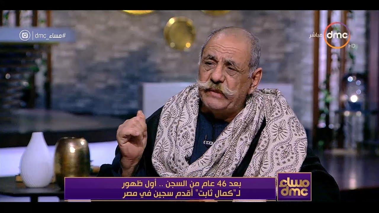 """مساء dmc - أقدم سجين في مصر يروي تفاصيل دخوله السجن على أثر أخذه بثأر والده """" بملعقه """""""