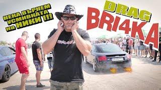 Drag Lovech – Да върнем една усмивка! | Bri4ka.com