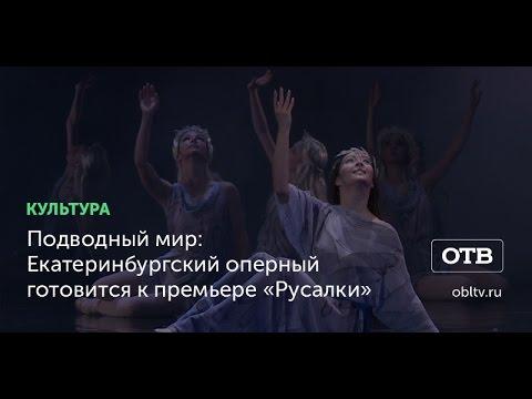 Подводный мир: Екатеринбургский оперный готовится к премьере «Русалки»