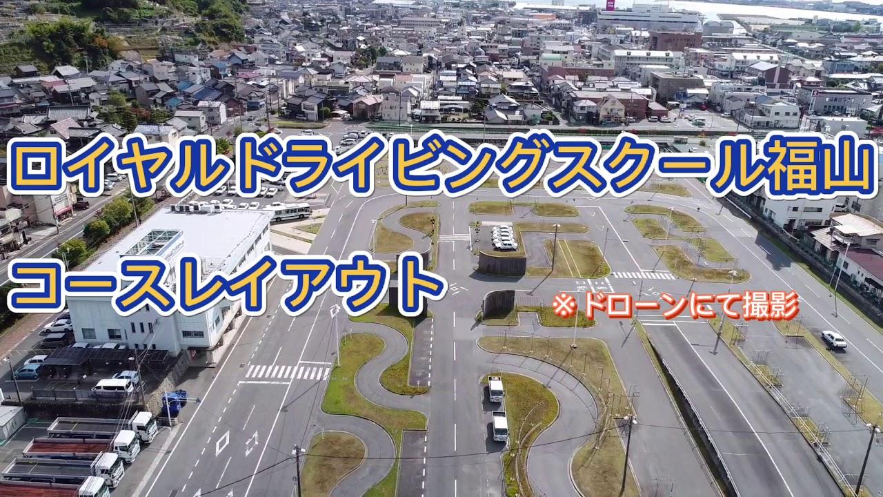 スクール 福山 ドライビング ロイヤル