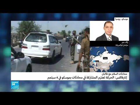 إنترفاكس: حركة طالبان ستشارك في محادثات موسكو لتسوية النزاع الأفغاني