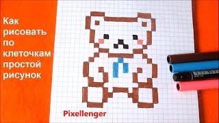Как рисовать по клеточкам в тетради Мишка Тедди How to Draw Teddy Bear