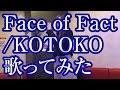 【エロゲソング歌ってみた】Face of Fact/KOTOKO【BALDR FORCE OP】