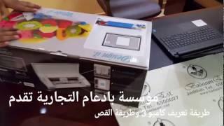 المقص الإلكتروني كاميو 3 طريقة التثبيت والقص