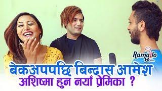 Ramailo छ with Utsav Rasaili || नीतासँगको ब्रेकअपपछि बिन्दास आमेश ||अशिष्मा नयाँ प्रेमिका !