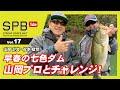 【SPB Tube Vol.17】早春の七色ダム 山岡プロとチャレンジ!