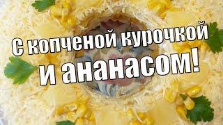 Вкусный салат с ананасами и копченой курочкой!Delicious salad with pineapple and smoked chicken!