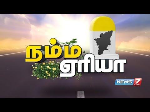 Namma Area Evening Express News   17.06.19   News7 Tamil