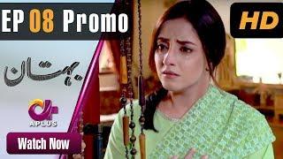 Pakistani Drama | Bohtan - Episode 8 Promo | Aplus ᴴᴰ Dramas | Sanam Chaudry, Abid Ali