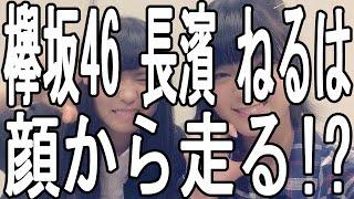 【驚愕】欅坂46 メンバー 長濱 ねるは顔から走る!? 一体どういうことか!...