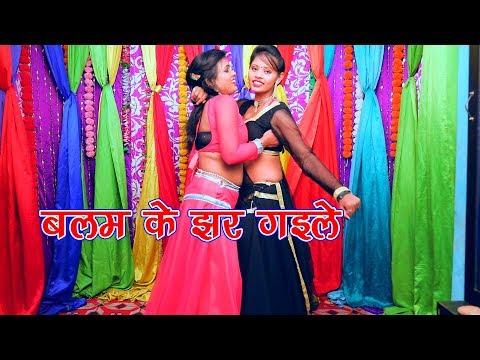 2018 Latest Maithili Song || बलम के झर गइले || Balam Ke Jhar Gaile || Bansidhar Chaudhary