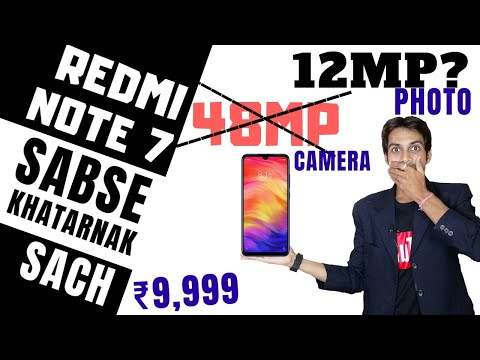 Xioami REDMI NOTE 7 में 48MP hai ya 12MP? THE TRUTH IS IN THIS VIDEO