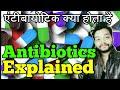 What is ANTIBIOTICS Hindi | Antibacterial Drugs Explained |