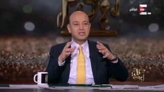 كل يوم - عمرو أديب يوجه رسالة قوية للمصريين المقيمين بالخارج