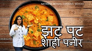 झटपट शाही पनीर - Shahi Paneer Recipe ban jaye bina kisi chopping ke | Easy Paneer Recipe in Hindi